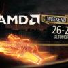 AMD Weekend de la PC Garage